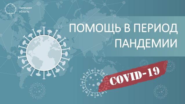Помощь в период пандемии COVID-19 в Липецкой области