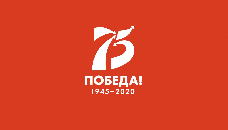 Навстречу 75-летию Победы