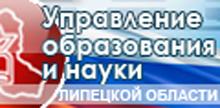 Управление образования и науки Липецкой области