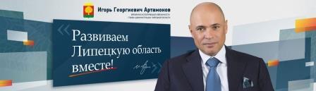 Артамонов И. Г.